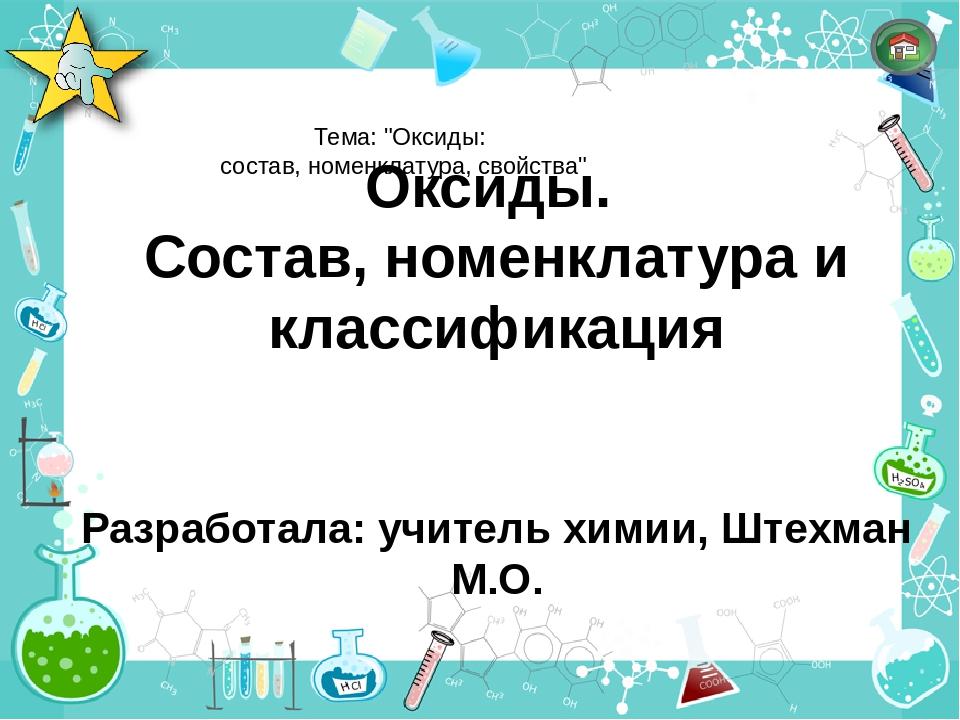 """Тема: """"Оксиды: состав, номенклатура, свойства"""" Оксиды. Состав, номенклатура и..."""