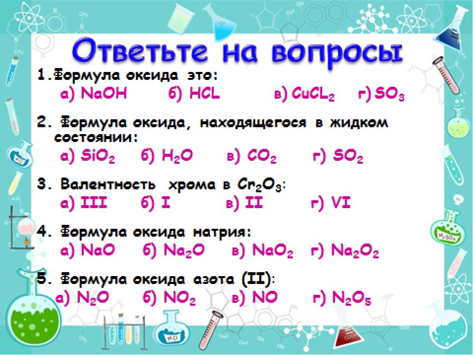 критерии оценки: за каждый верный ответ и верно отнесенный оксид по классифик...