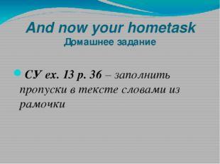 And now your hometask Домашнее задание СУ ex. 13 p. 36 – заполнить пропуски в