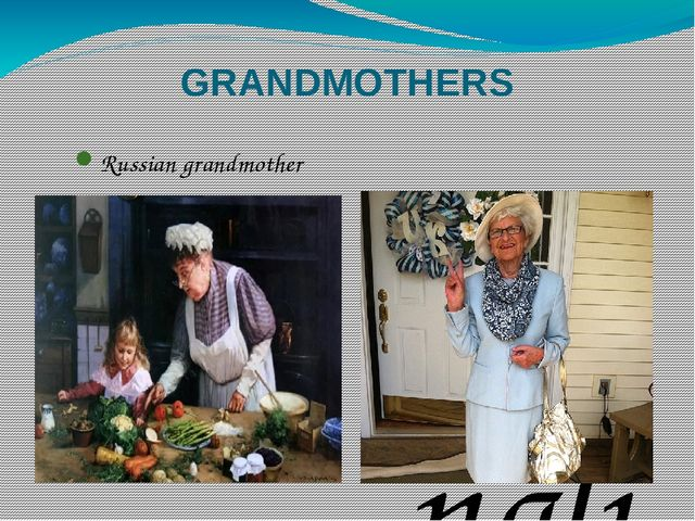 GRANDMOTHERS Russian grandmother English grandmother