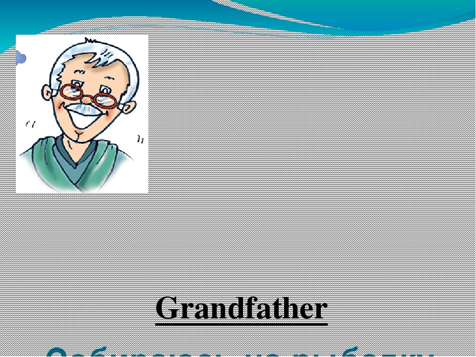 Собираюсь на рыбалку вместе с дедушкой - Grandfather