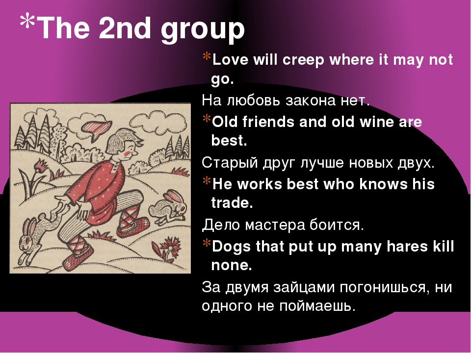 Love will creep where it may not go. На любовь закона нет. Old friends and ol...