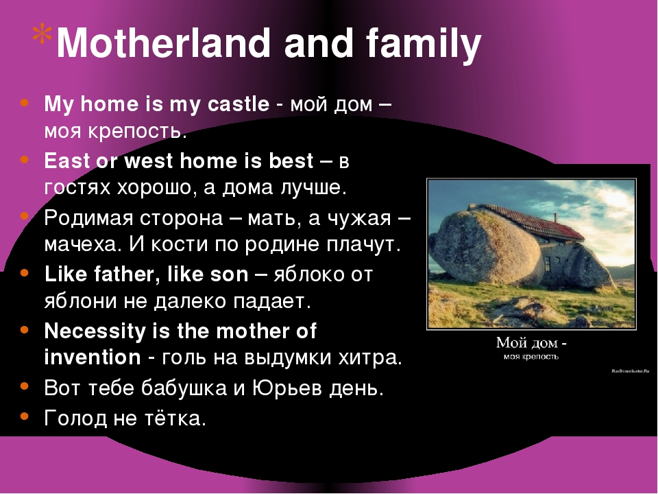 Motherland and family My home is my castle - мой дом – моя крепость. East or...