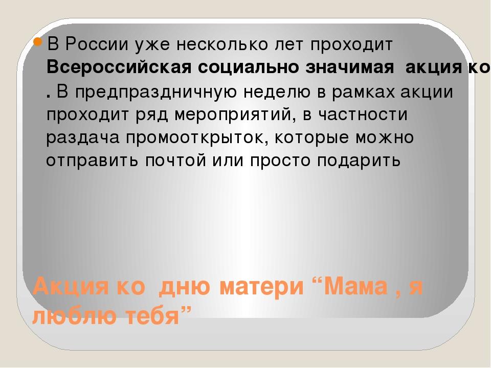 """Акция ко дню матери """"Мама , я люблю тебя"""" В России уже несколько лет проходит..."""