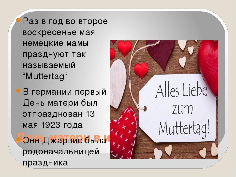 День матери в истории германии Раз в год во второе воскресенье мая немецкие м...