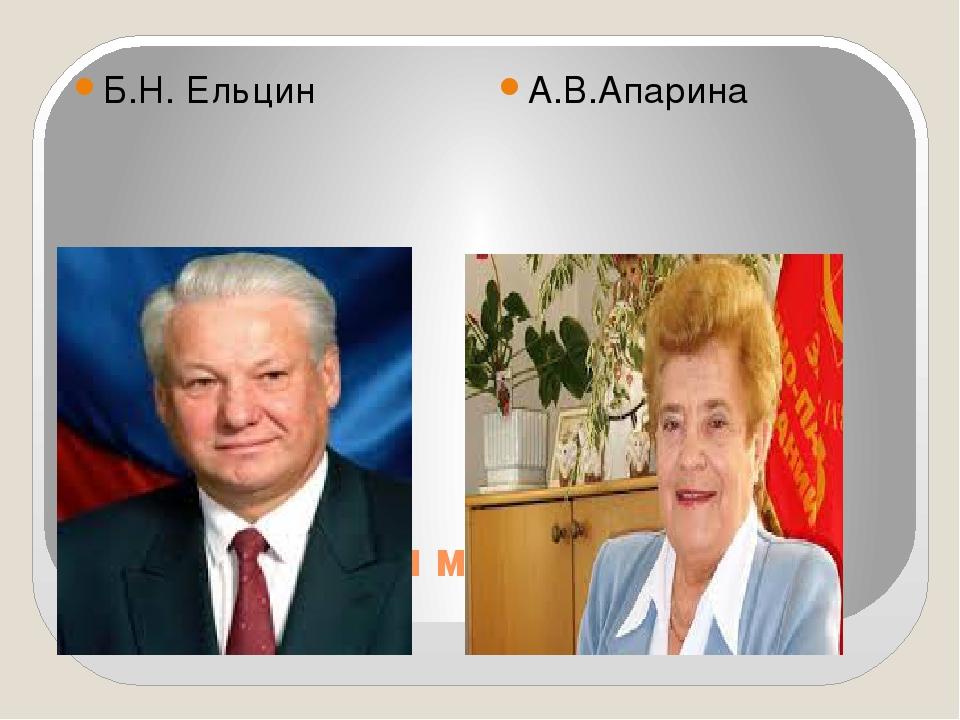 Создатели дня матери в россии Б.Н. Ельцин А.В.Апарина