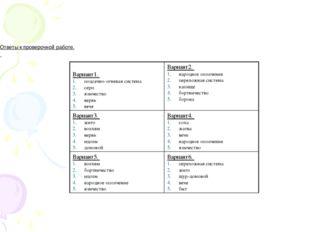 Ответы к проверочной работе. Вариант1. подсечно-огневая система серп язычеств
