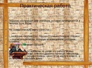 Практическая работа Задание-инструкция для учеников, которая записывается в т