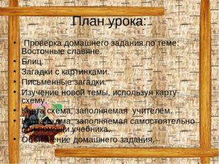 План урока: Проверка домашнего задания по теме: Восточные славяне. Блиц. Зага
