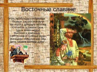 """Восточные славяне """"Утро, пробуждается природа Первые рассветные лучи На ворот"""