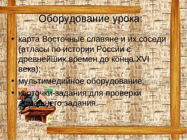 Оборудование урока: карта Восточные славяне и их соседи (атласы по истории Ро...