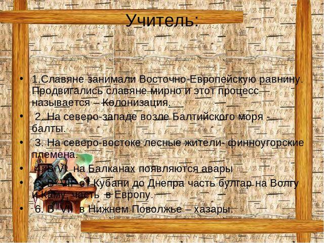 Учитель: 1.Славяне занимали Восточно-Европейскую равнину. Продвигались славян...