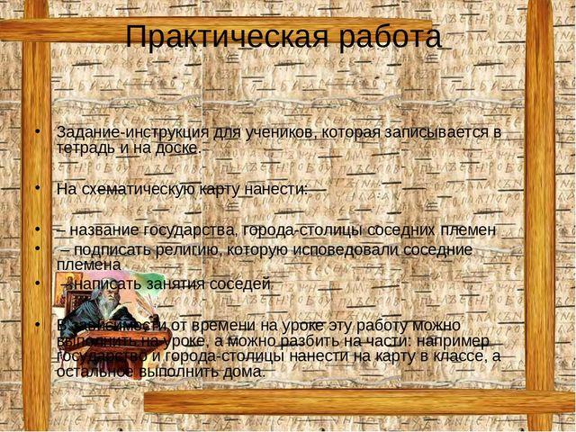 Практическая работа Задание-инструкция для учеников, которая записывается в т...