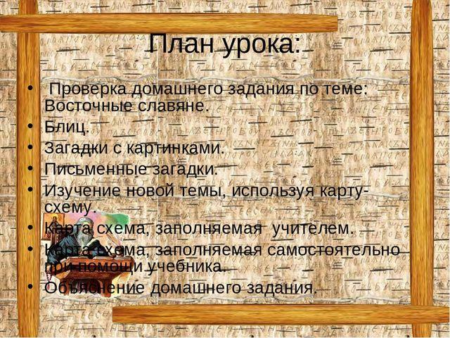 План урока: Проверка домашнего задания по теме: Восточные славяне. Блиц. Зага...