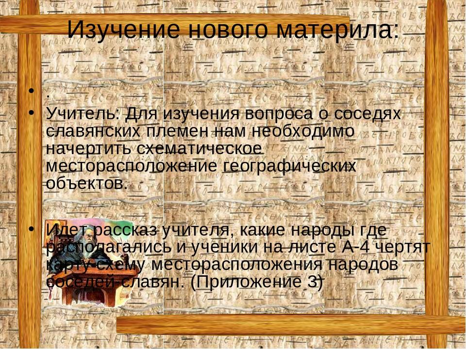 Изучение нового материла: . Учитель: Для изучения вопроса о соседях славянски...