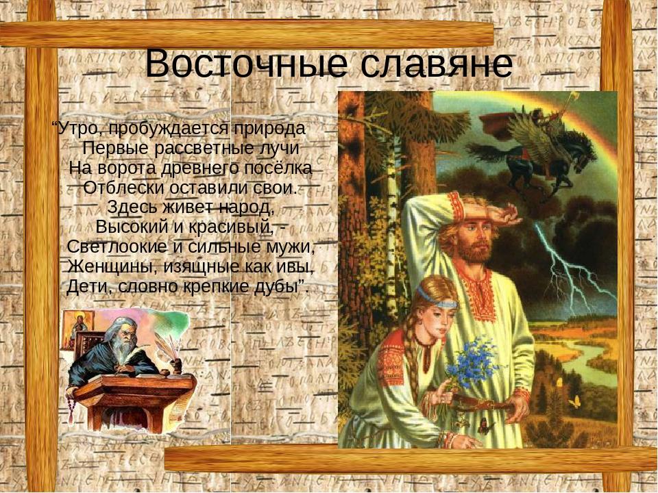 """Восточные славяне """"Утро, пробуждается природа Первые рассветные лучи На ворот..."""