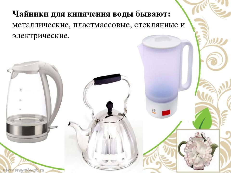 Эволюция чайника в картинках