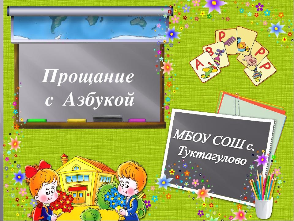 Презентация и сценарий праздника «Прощание с Букварем»