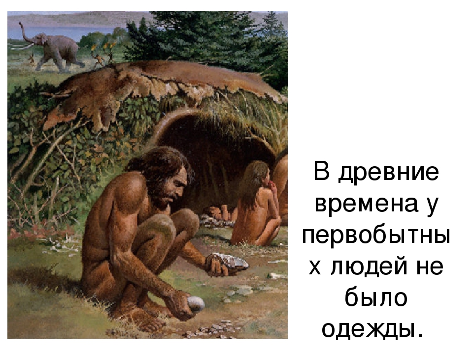 лучше картинка древние люди в одежде из листьев кнопка