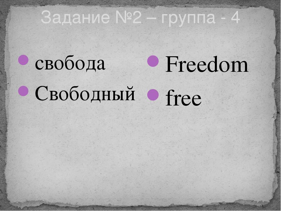 Задание №2 – группа - 4 свобода Свободный Freedom free