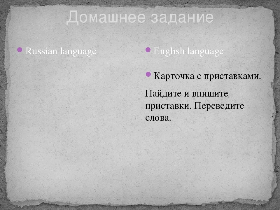 Russian language Карточка с приставками. Найдите и впишите приставки. Перевед...