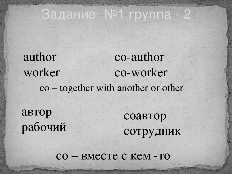 Задание №1 группа - 2 author worker co-author co-worker автор рабочий соавтор...