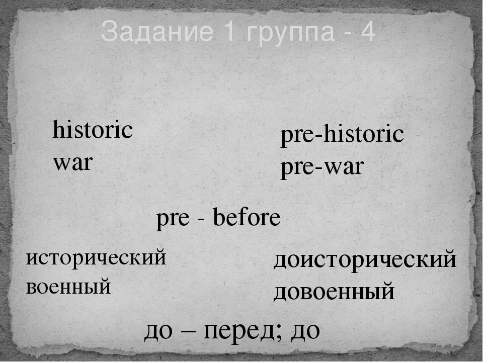 Задание 1 группа - 4 historic war pre-historic pre-war исторический военный д...
