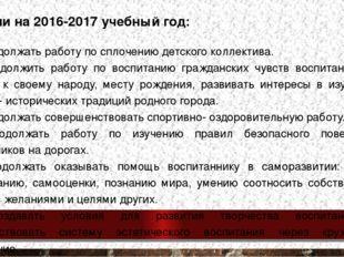 Задачи на 2016-2017 учебный год: 1. Продолжать работу по сплочению детского к