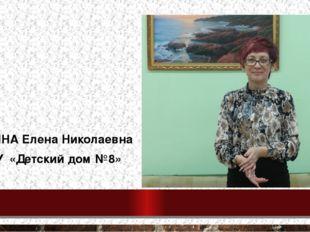 БРАГИНА Елена Николаевна КГКУ «Детский дом №8»