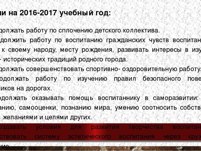 Задачи на 2016-2017 учебный год: 1. Продолжать работу по сплочению детского к...