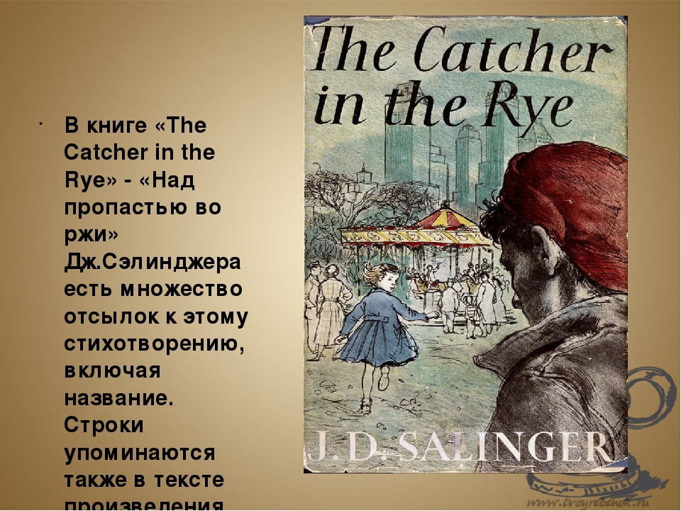 the catcher in the rye translating idioms Problems of translating cultural terminology - free download as powerpoint presentation (ppt / pptx), pdf file (pdf), text file (txt) or view presentation slides.