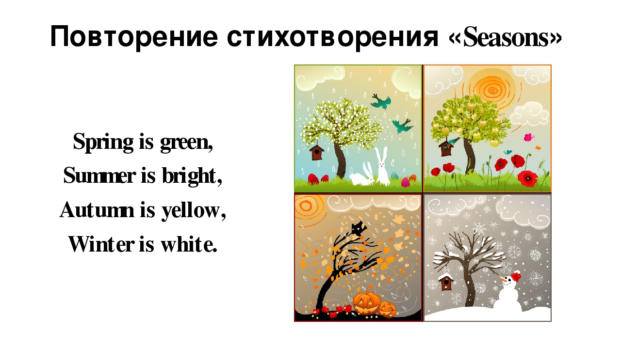 the season i like most spring Many people like spring more than other seasons it is very pleasant to watch how the nature awakens from the winter sleep that is why i like spring more than any other season of the year мое любимое время года - весна я люблю весну.