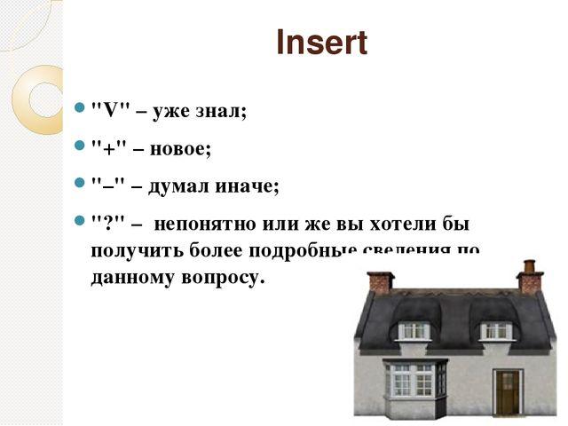 """Insert """"V"""" – уже знал; """"+"""" – новое; """"–"""" – думал иначе; """"?"""" – непонятно или же..."""