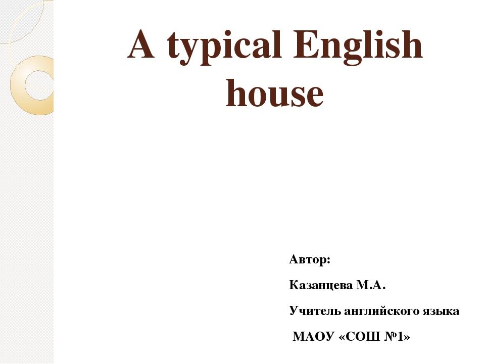A typical English house Автор: Казанцева М.А. Учитель английского языка МАОУ...