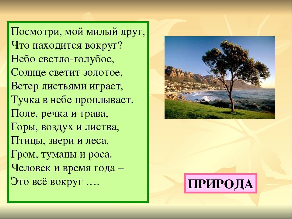 Картинки о природе с текстом, открытка маме внутри