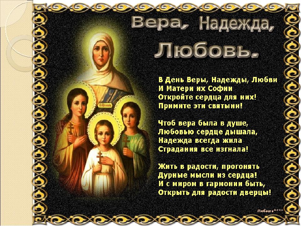 День Веры, Надежды, Любви и матери их Софии - Поздравок