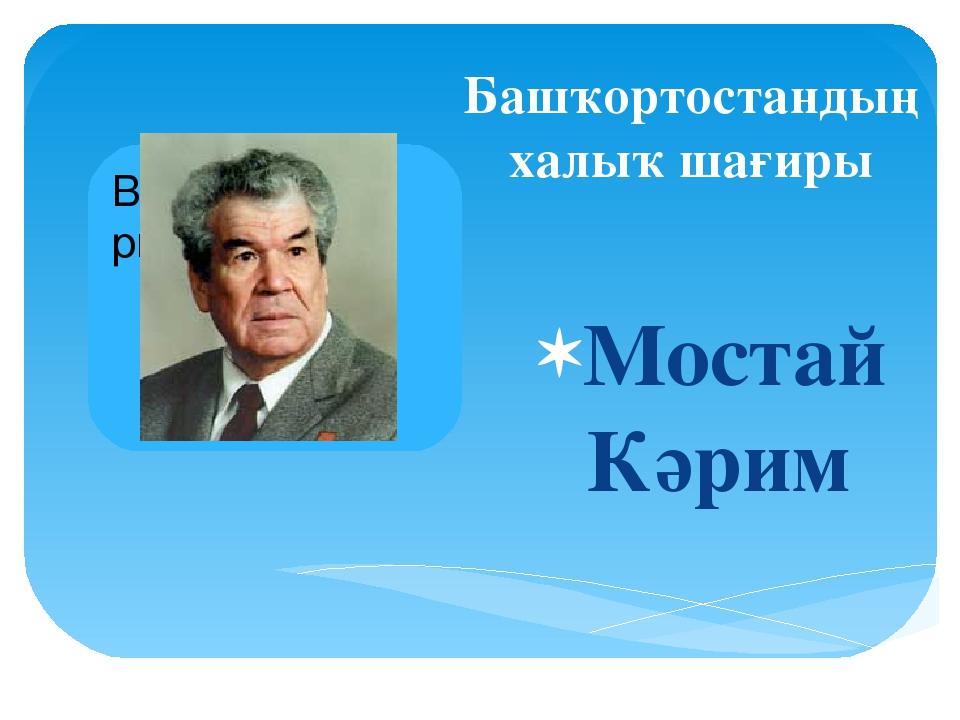 Башҡортостандың халыҡ шағиры Мостай Кәрим