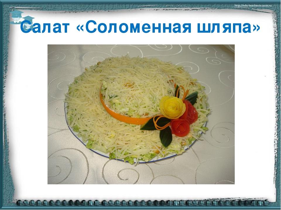 рецепт салата шляпа с фото работе