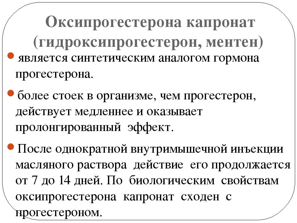 Оксипрогестерона капронат (гидроксипрогестерон, ментен) является синтетически...