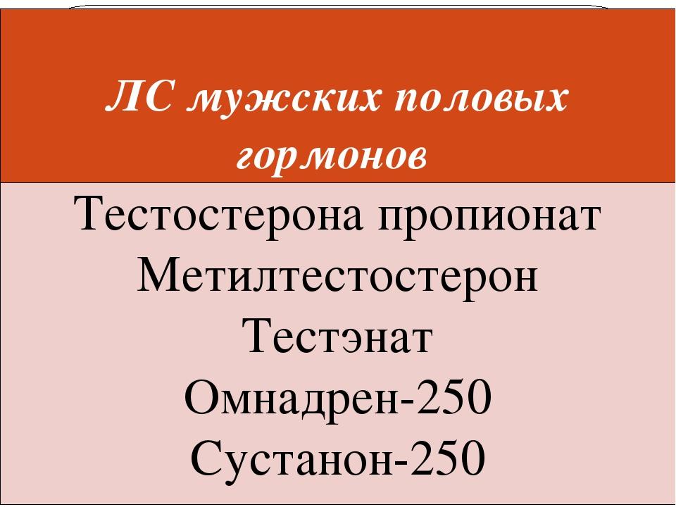 ЛСмужских половых гормонов Тестостеронапропионат Метилтестостерон Тестэнат О...
