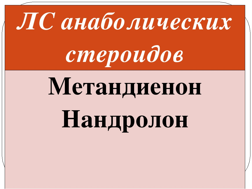 ЛС анаболических стероидов Метандиенон Нандролон