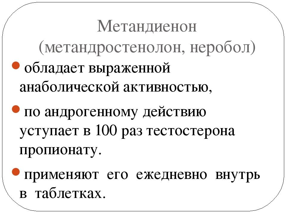 Метандиенон (метандростенолон, неробол) обладает выраженной анаболической акт...