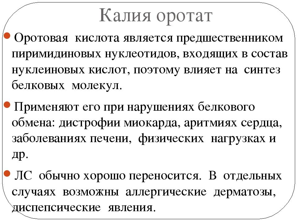 Калия оротат Оротовая кислота является предшественником пиримидиновых нуклеот...