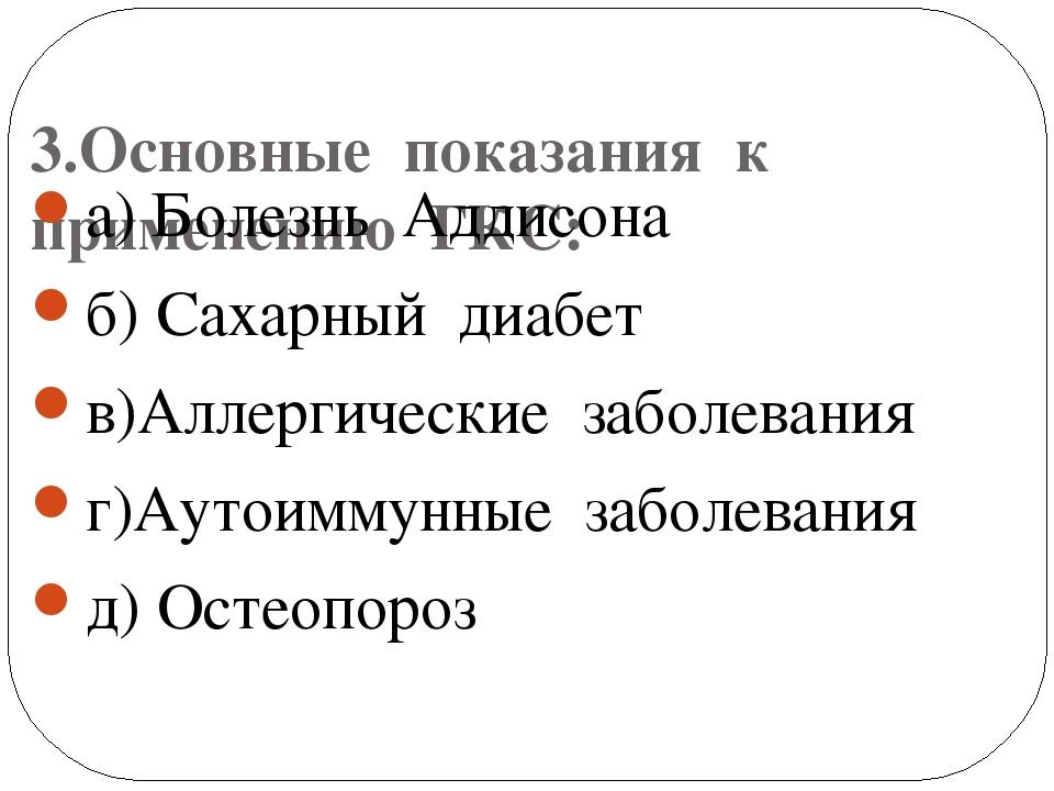 3.Основные показания к применению ГКС: а) Болезнь Аддисона б) Сахарный диабе...
