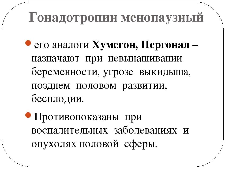 Гонадотропин менопаузный его аналоги Хумегон, Пергонал – назначают при невына...