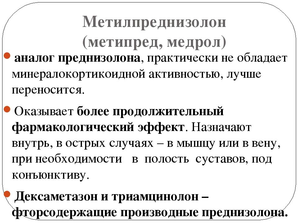 Метилпреднизолон (метипред, медрол) аналог преднизолона, практически не облад...
