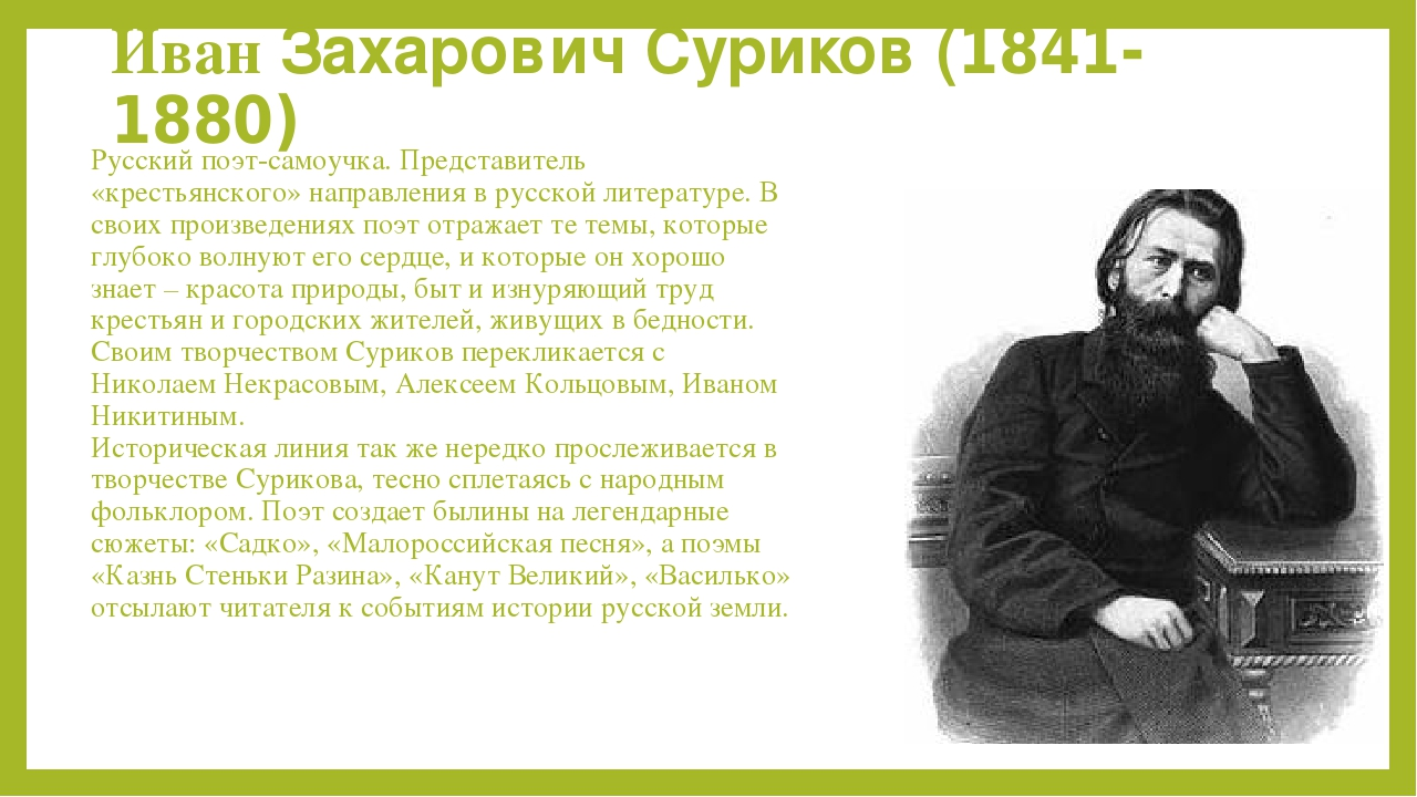 каталог иван захарович суриков краткая биография термобелье
