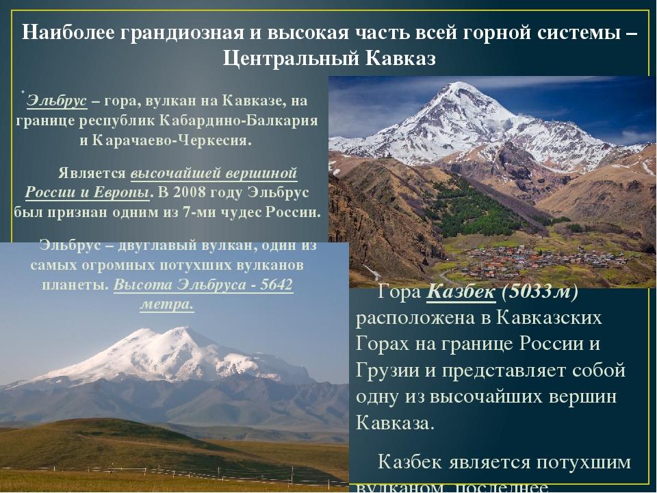 Наиболее грандиозная и высокая часть всей горной системы – Центральный Кавказ...