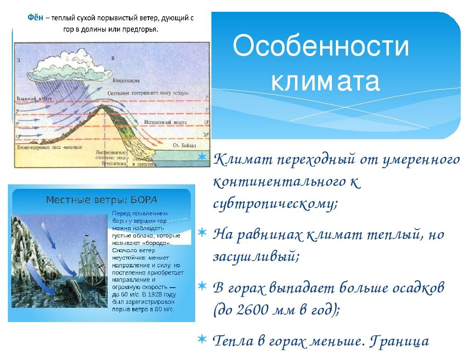 Климат переходный от умеренного континентального к субтропическому; На равнин...