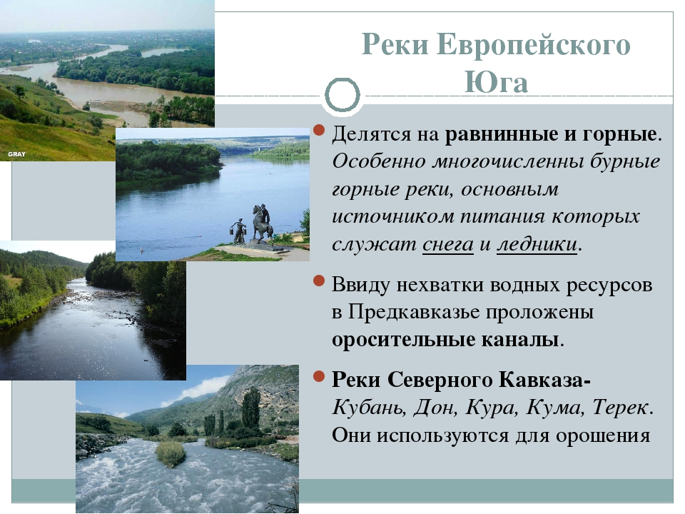 Реки Европейского Юга Делятся на равнинные и горные. Особенно многочисленны б...